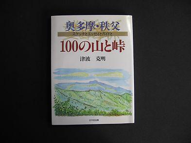 山の名著_100の山と峠01.jpg