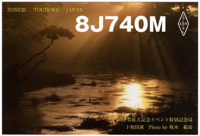 8j740m_qsl.jpg