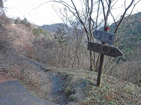 20210201_黒山三滝08.jpg