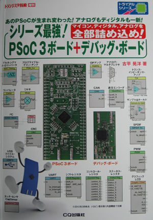 PSoC_1.jpg