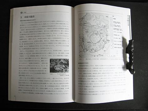 下仁田町と周辺の地質3.jpg