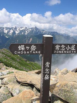 2010蝶ヶ岳7.jpg