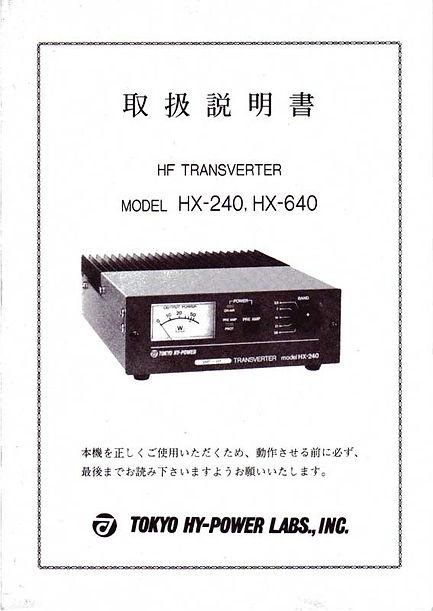 hx240_manual.jpg