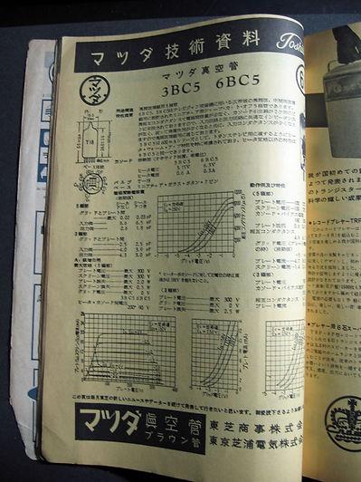 無線と実験1958_4_14.jpg