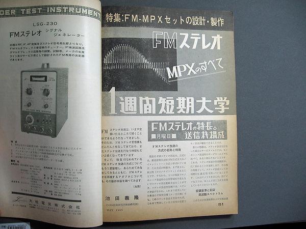 ラジオ技術1965_05_02.jpg