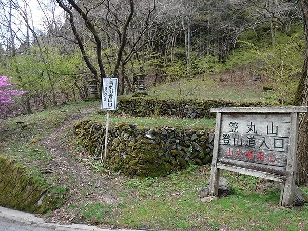 20210418_笠丸山04.jpg
