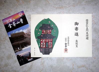 20150706_吉野金峯山寺1.jpg
