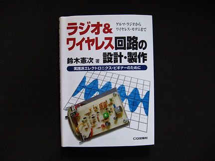 FET使用の再生ラジオ1.JPG