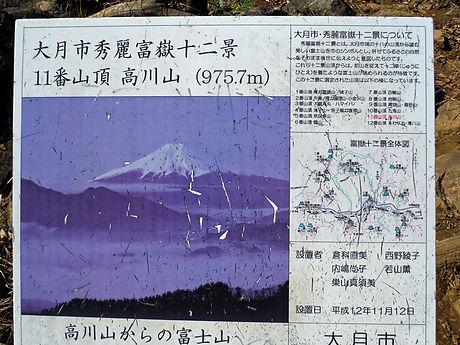 20151105_高川山13.jpg