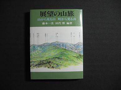展望の山旅01.jpg