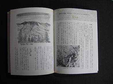 山の名著_100の山と峠02.jpg