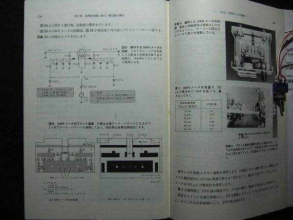 SWR_1.JPG