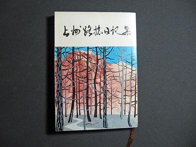 上州路旅日記集01.jpg