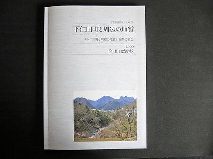 下仁田町と周辺の地質1.jpg