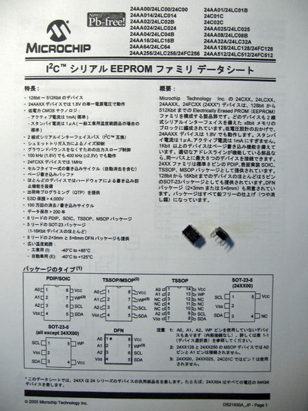 18f4553_eeprom_6.jpg