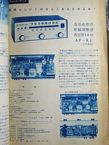 無線と実験1958_4_04.jpg