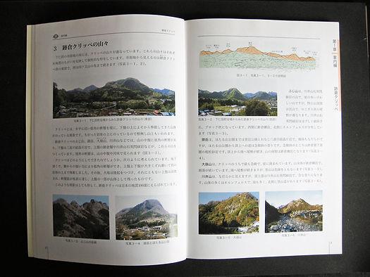 下仁田町と周辺の地質2.jpg