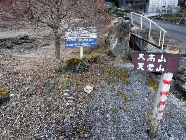 20210206_吾野から子ノ権現03.jpg