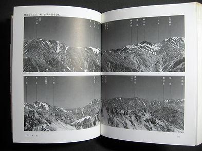 展望の山旅06.jpg