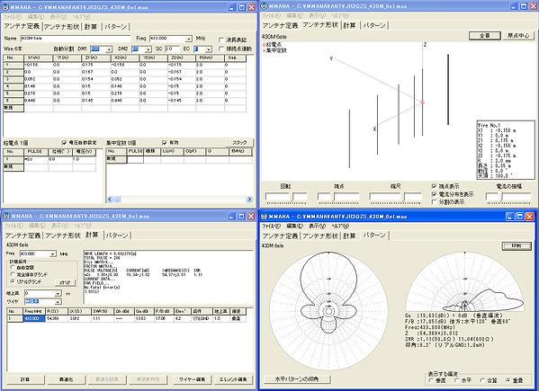 430MHz_6ele_4.jpg