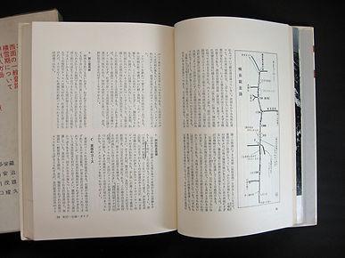 現代登山全集_八ヶ岳03.jpg