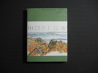 展望の山旅02.jpg