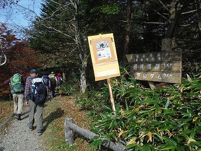 20151010_那須姥ヶ平02.jpg