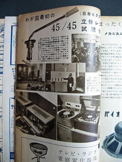 無線と実験1958_4_06.jpg