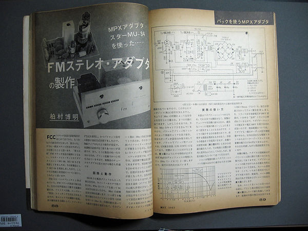 ラジオ技術1965_05_05.jpg