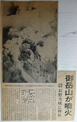 御岳噴火.jpg