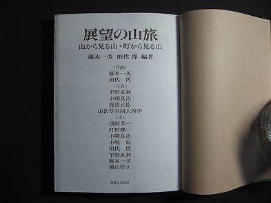展望の山旅03.jpg