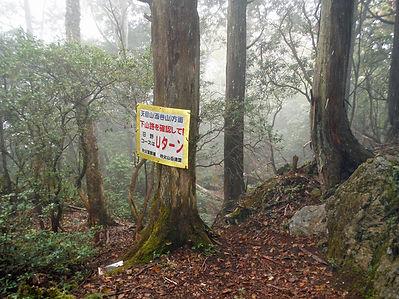 20150928_熊倉山9.jpg