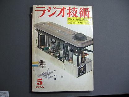 ラジオ技術1965_05_01.jpg