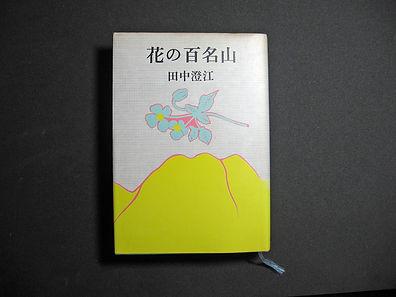 花の百名山01.jpg