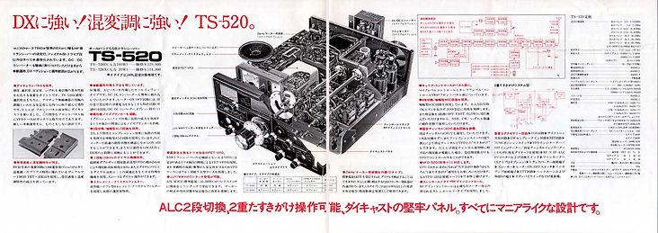 TS520カタログ_p2_3.jpg
