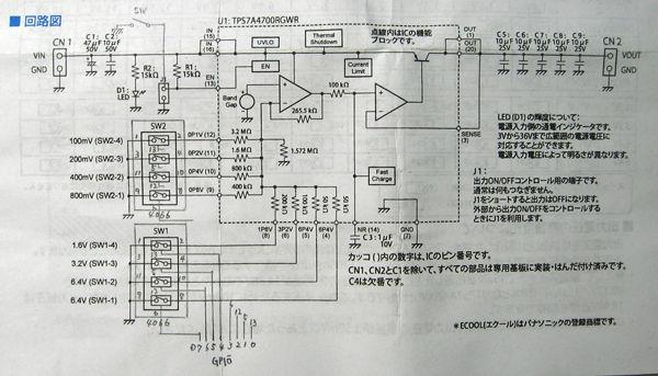 stm32_nucleo_TPS7A4700_2.jpg