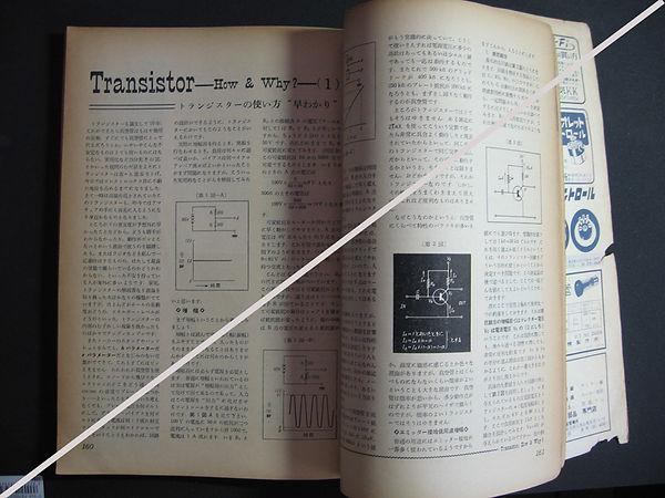 無線と実験1958_4_08.jpg