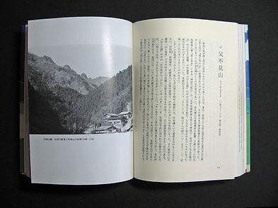 関東百山04.jpg