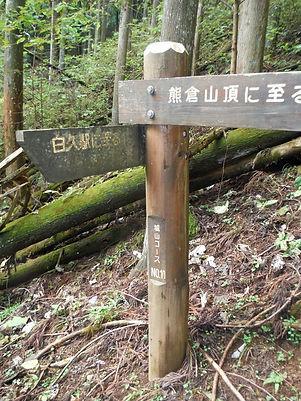 20150928_熊倉山3.jpg