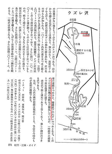 赤石航空機遭難01.jpg