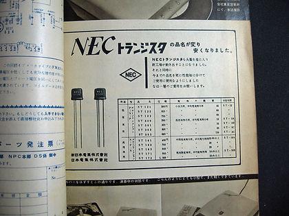 無線と実験1958_4_07.jpg