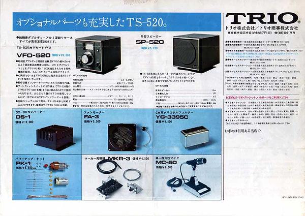 TS520カタログ_p4.jpg