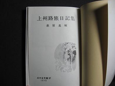 上州路旅日記集02.jpg