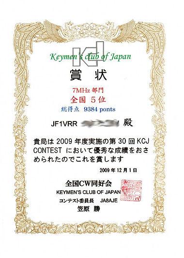 第30回KCJコンテスト賞状.jpg