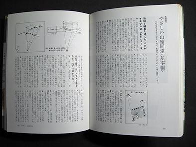 展望の山旅09.jpg