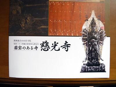 20190207_慈光寺03.jpg