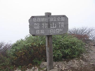20141004_磐梯山6.jpg