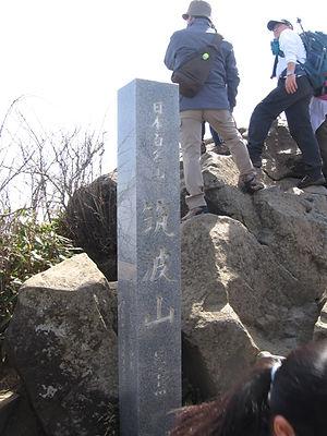 20140329_筑波山10.jpg