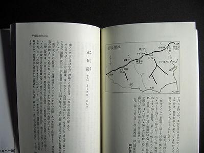 一等三角点の山を歩く_02.jpg