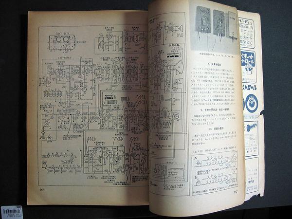 無線と実験1958_4_09.jpg